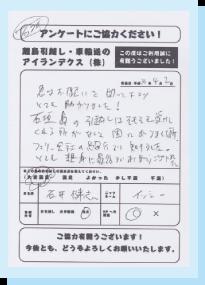 石垣島アンケート1