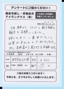 石垣島アンケート3