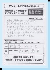 石垣島アンケート4
