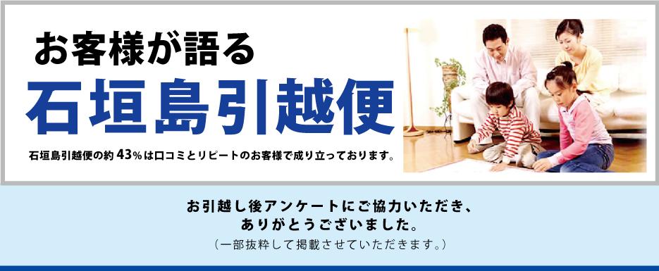 お客様が語る石垣島引越便 お引越し後アンケートにご協力いただき、ありがとうございました。(一部抜粋して掲載させていただきます。)