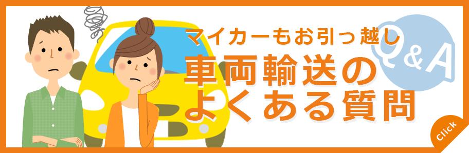 石垣島 車両輸送 よくある質問